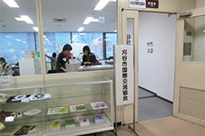 Administration office of Kariya International Friendship Association (KIFA)
